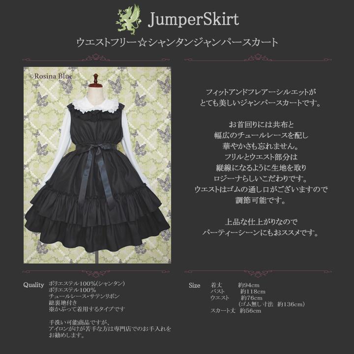 大きいサイズ ゴシック ロリィタ ジャンパースカート