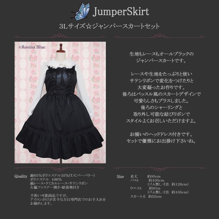 大きいサイズ ゴスロリ ジャンパースカート