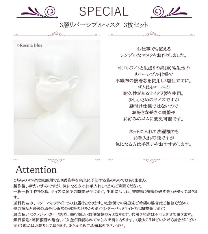 手作りシンプルマスク